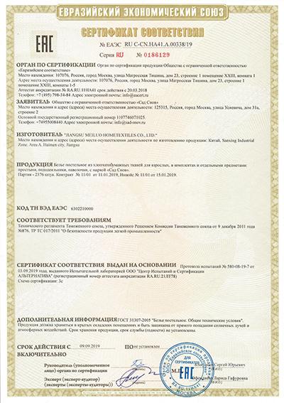 Сад Снов Сертификат Соответствия Таможенный Союз