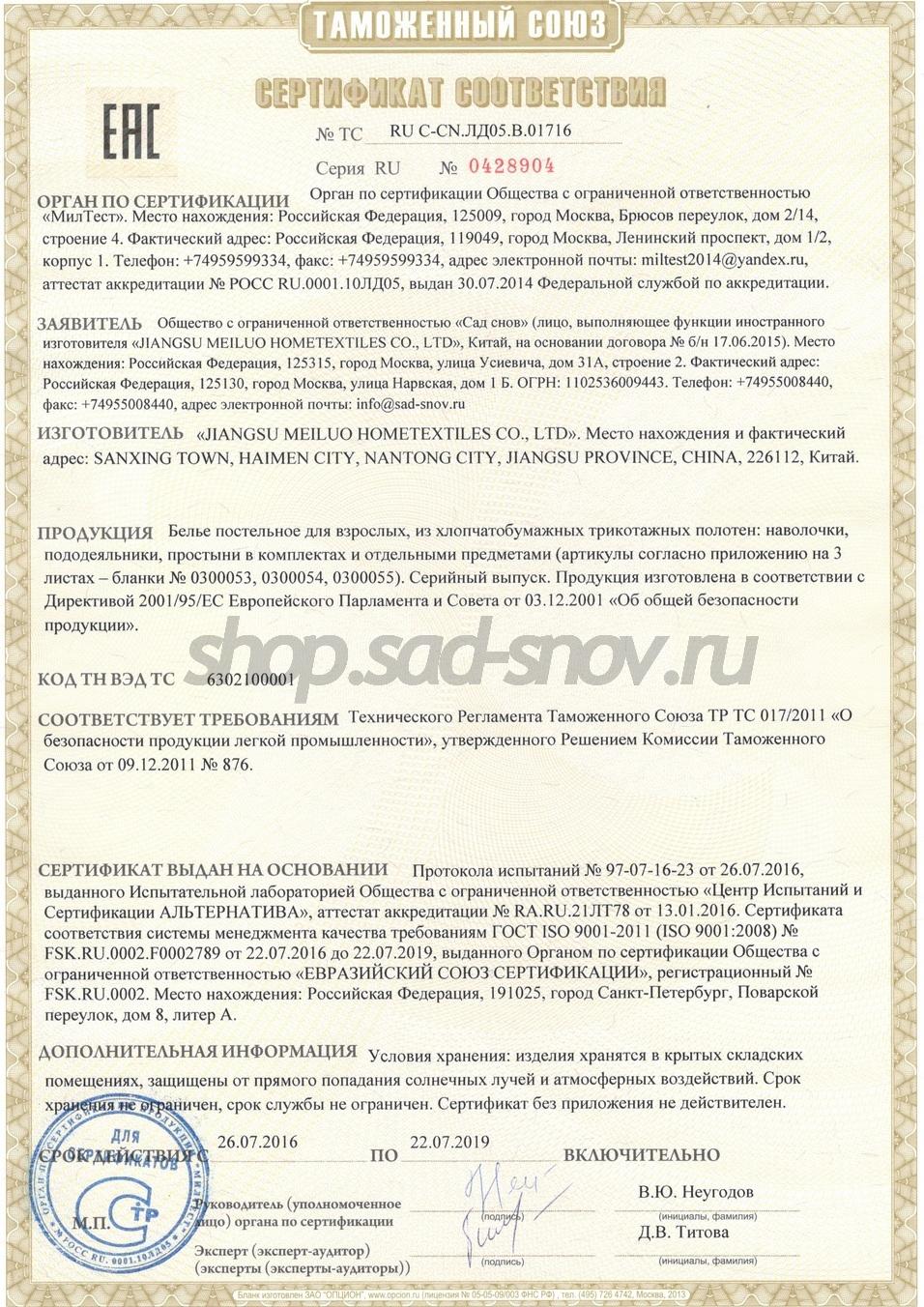 СадСнов Сертификат Соответствия Таможенный Союз