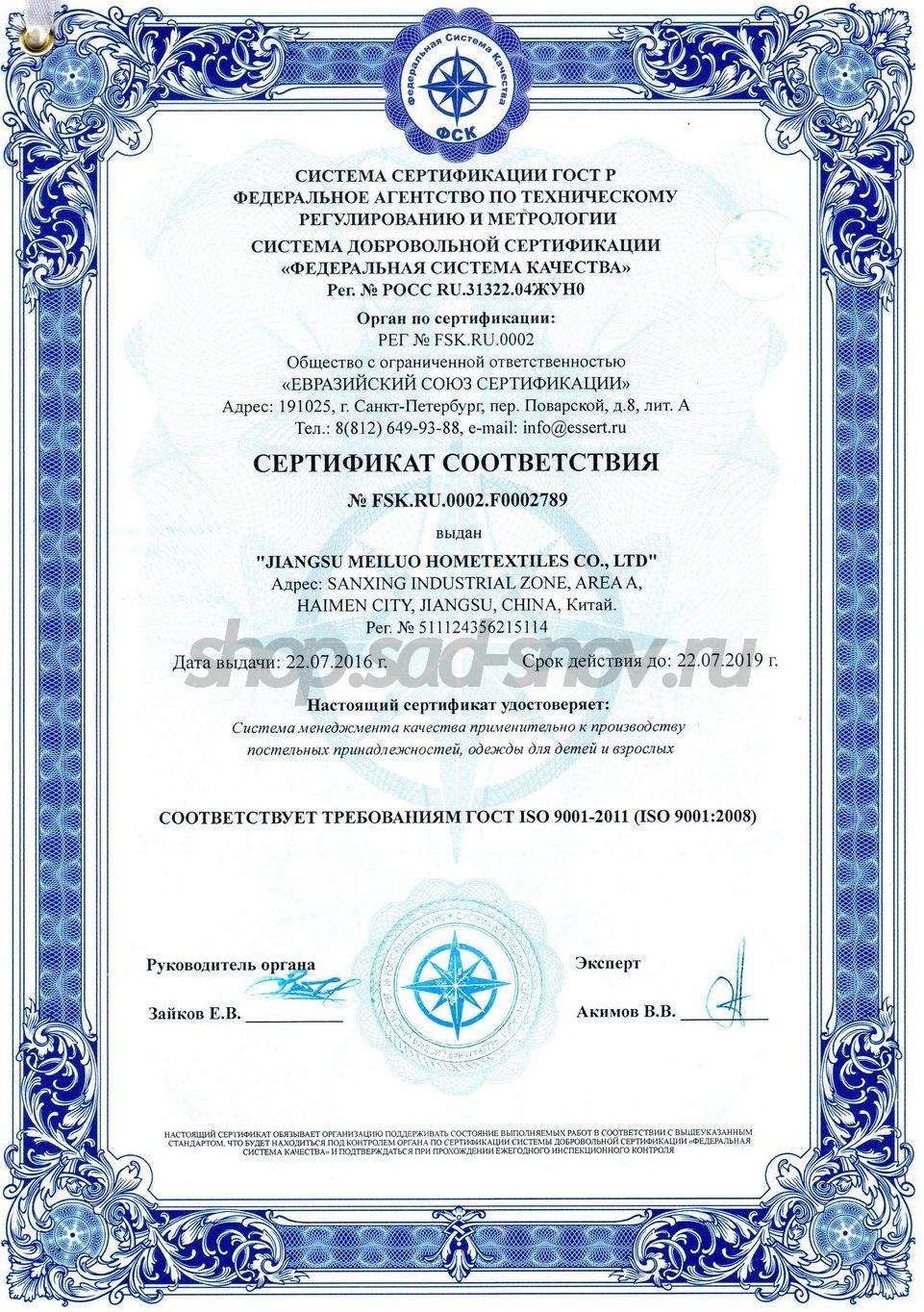 СадСнов Сертификат Соответствия ГОСТ Р